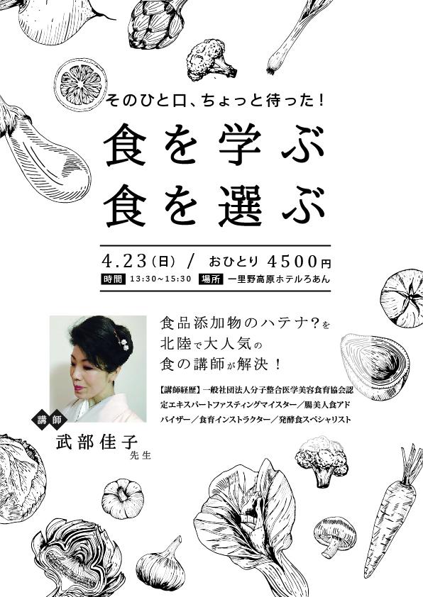 4月23日武部様講演会チラシ