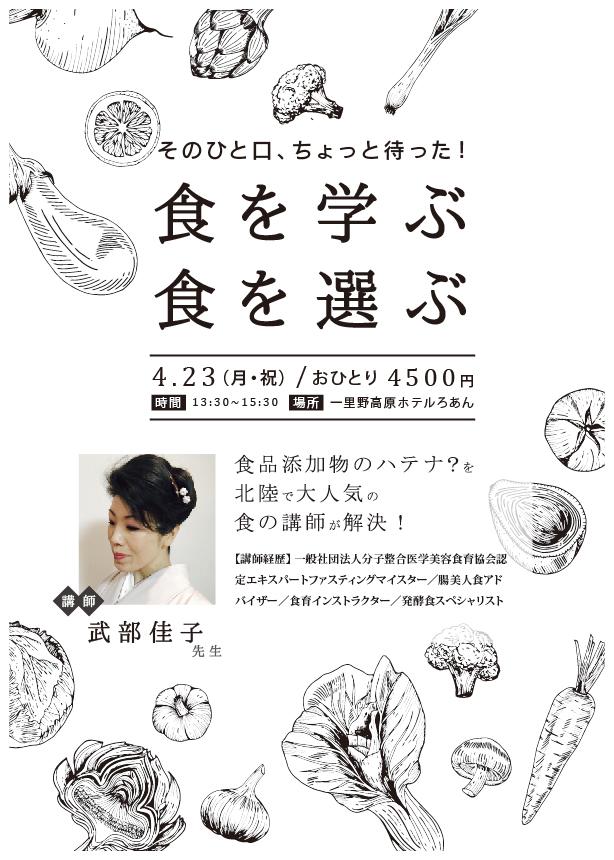 4月23日武部様講演会チラシ-01
