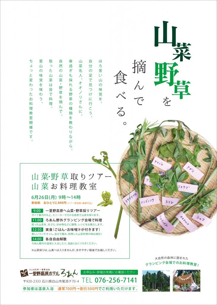 20170626山菜料理教室-01