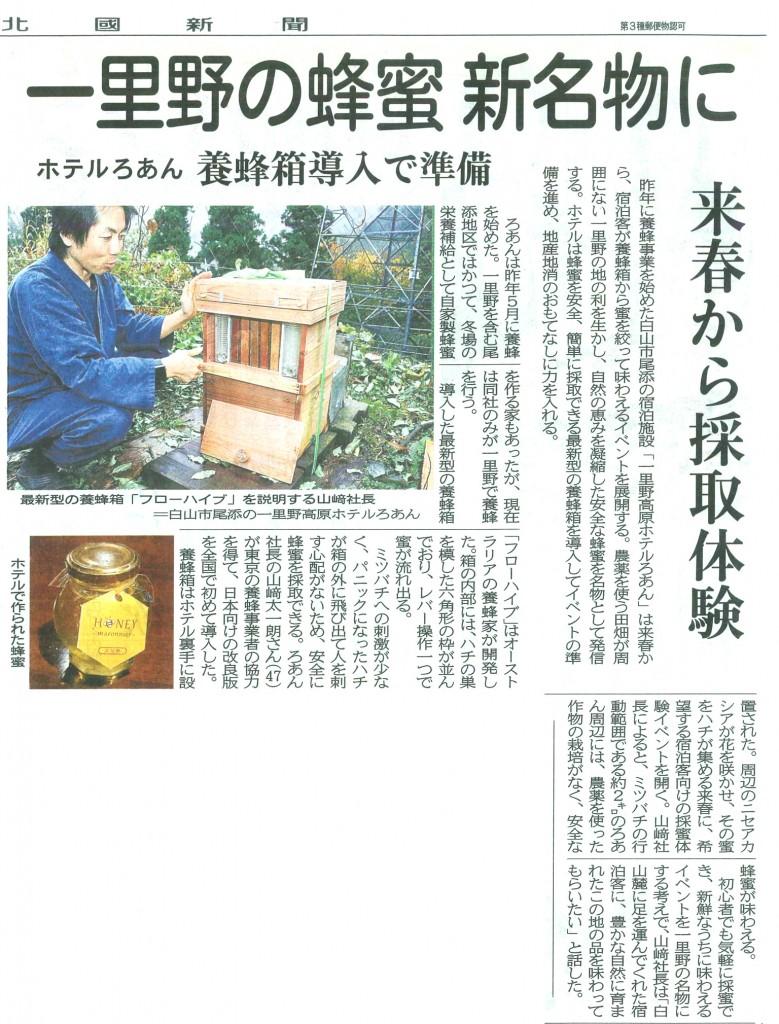 20171105北國新聞朝刊_養蜂